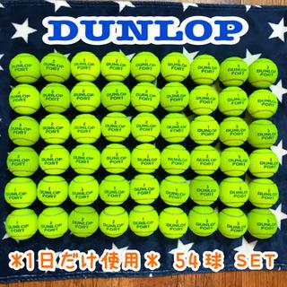 ダンロップ(DUNLOP)の【数時間のみ使用】ダンロップ フォート テニスボール 54球SET(ボール)
