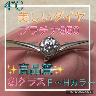 ヨンドシー(4℃)の☆超美品☆4℃ Pt950 ✨綺麗なダイヤ✨ およそ0.10ct リング(リング(指輪))