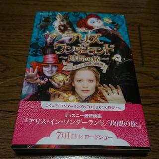 ディズニー(Disney)のアリス・イン・ワンダーランド~時間の旅~ : ゲームブック時間の問題(文学/小説)
