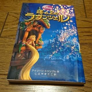 ディズニー(Disney)の塔の上のラプンツェル(文学/小説)