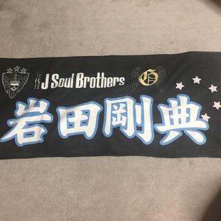サンダイメジェイソウルブラザーズ(三代目 J Soul Brothers)の岩田剛典 ネームタオル(その他)