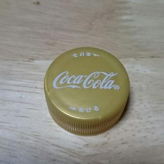 コカコーラ(コカ・コーラ)のボトルキャップ 蓋 希少 コカ・コーラゼロフリー(ノベルティグッズ)