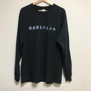 健康優良不良少年 L/S tee(Tシャツ/カットソー(七分/長袖))