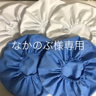 なかのぶ様専用⭐︎調理実習用帽子/白3枚・水色2枚(その他)