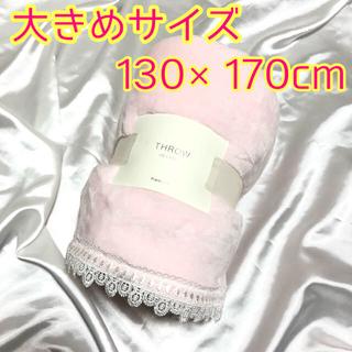 フランフラン(Francfranc)のフランフラン ★ シェリーレ スロー ライトピンク 大きめサイズ(毛布)