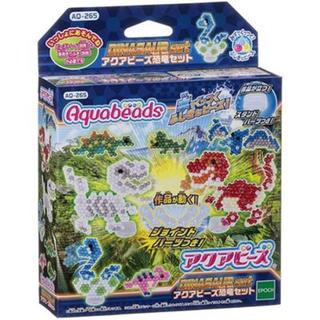 新品☆ アクアビーズ 恐竜セット(知育玩具)