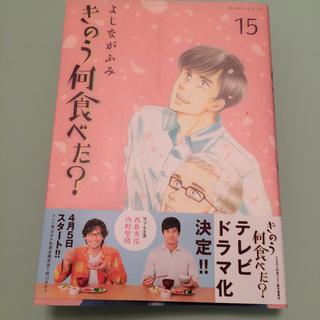 コウダンシャ(講談社)のきのう何食べた? 最新刊 15巻(女性漫画)