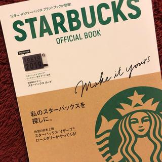 スターバックスコーヒー(Starbucks Coffee)のSTARBUCKS OFFICIAL BOOK(その他)