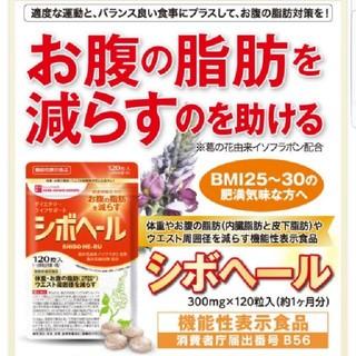 送料込 シボヘール (ダイエット食品)