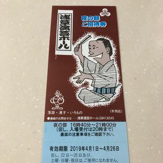 浅草演芸ホール 夜の部 1枚(落語)