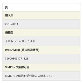 アップル(Apple)の確認用 iPhone 8 au シムロック解除(その他)