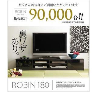 送料無料!背面収納TVボード ROBIN〔ロビン〕 幅180cm テレビ台(リビング収納)