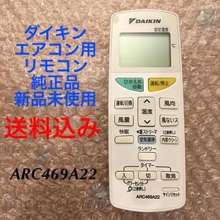 ダイキン(DAIKIN)のダイキン エアコン用 リモコン 純正品 ARC469A22 新品未使用(エアコン)
