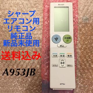 シャープ(SHARP)のシャープ エアコン用 リモコン 純正品 A953JB 新品未使用(エアコン)