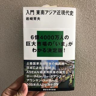 コウダンシャ(講談社)の入門 東南アジア近現代史(人文/社会)