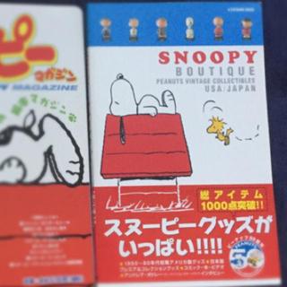 スヌーピー(SNOOPY)のスヌーピーブティック(アート/エンタメ)