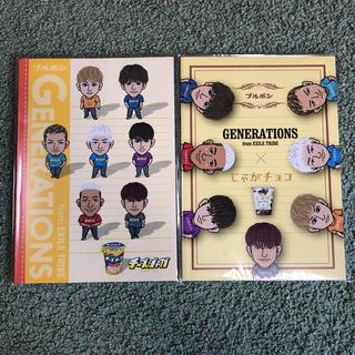 ジェネレーションズ(GENERATIONS)のじゃがチョコ generations ブルボン ノート(ノート/メモ帳/ふせん)