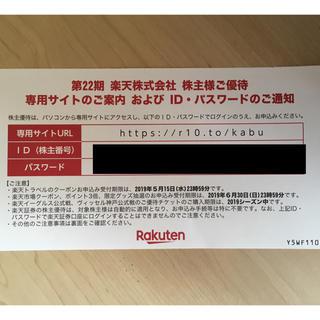 ラクテン(Rakuten)の楽天 株主優待券(ショッピング)