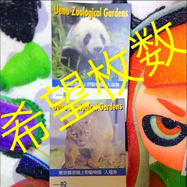 💞上野動物園 入場券 2枚💞 チケットの施設利用券(動物園)の商品写真