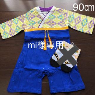 mi様専用  新品未使用  男の子  袴ロンパース90㎝  ブルー(和服/着物)