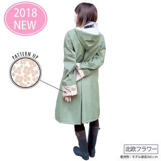 【北欧フラワー】新品!シュシュポッシュ レインポンチョ 《m00172》(レインコート)