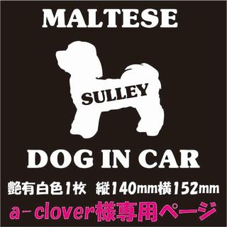 a-clover様専用ページです。 犬 ステッカー マルチーズ(その他)