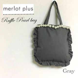 メルロー(merlot)のmerlot plus  パールフリルバッグ *グレー(トートバッグ)