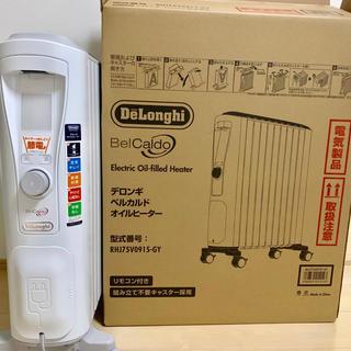 デロンギ(DeLonghi)のデロンギオイルヒーター(オイルヒーター)