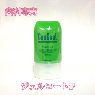 【送料無料】歯科専売 コンクール ジェルコートF  90g(歯磨き粉)