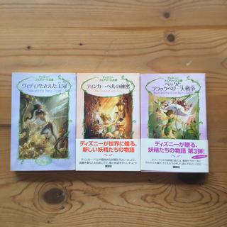 ディズニー(Disney)のディズニーフェアリーズシリーズ 本(文学/小説)