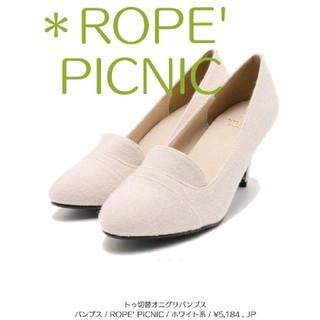 ロペピクニック(Rope' Picnic)の[ROPE' PICNIC]トゥ切り替えオニグリパンプス(ハイヒール/パンプス)