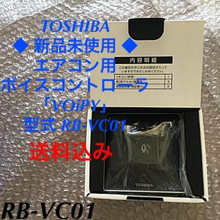 トウシバ(東芝)のTOSHIBA エアコン用ボイスコントローラ「VOiPY」RB-VC01 未使用(エアコン)