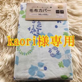kaori様 専用 毛布カバー(シーツ/カバー)