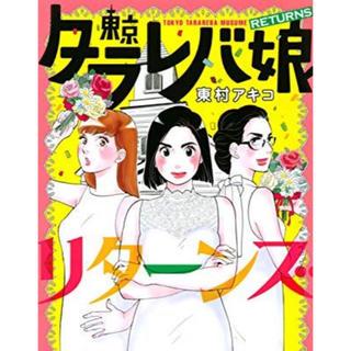 コウダンシャ(講談社)の東京タラレバ娘 リターンズ (KC KISS)(女性漫画)