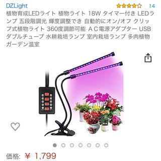 植物育成LEDライト 植物ライト 18W タイマー付き(フロアスタンド)