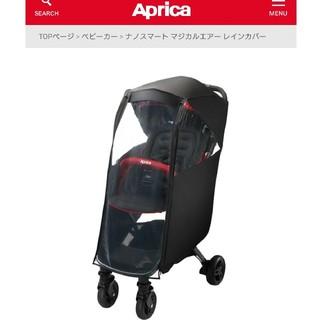 アップリカ(Aprica)のベビーカー レインカバー(ベビーカー用レインカバー)