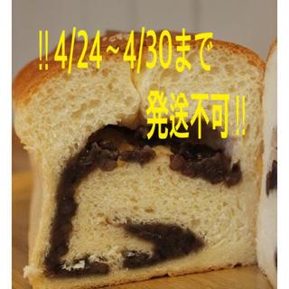 お知らせ♫4/24〜4/30まで発送不可(パン)