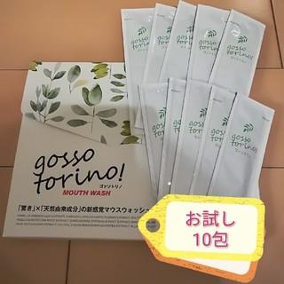 ゴッソトリノ 10包(マウスウォッシュ/スプレー)
