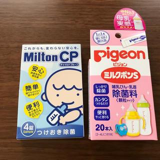 Pigeon - ピジョン ミルクポン  ミルトン