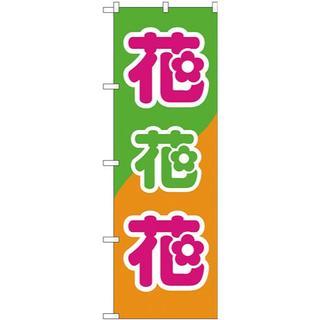 のぼり 花花花 緑橙地 No.26621(店舗用品)