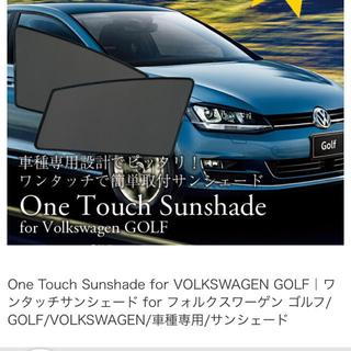 フォルクスワーゲン(Volkswagen)のe60jp様専用  ワンタッチサンシェード  フォルクスワーゲンゴルフ(車内アクセサリ)