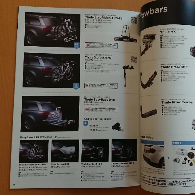 THULE(スーリー)のTHULE カタログ 自動車/バイクの自動車(車外アクセサリ)の商品写真