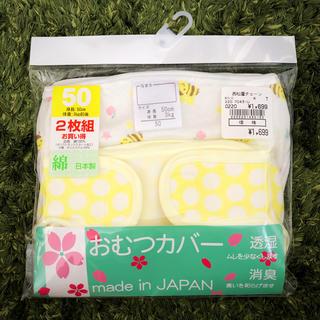 ニシマツヤ(西松屋)の布おむつカバー 50(ベビーおむつカバー)