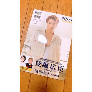 サンダイメジェイソウルブラザーズ(三代目 J Soul Brothers)のホットロード Official Book 【登坂広臣】(日本映画)