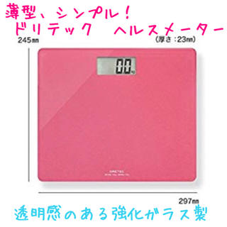 ドリテック  薄型 デジタル 体重計 ヘルスメーター ピンク(体重計)