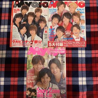 ジャニーズウエスト(ジャニーズWEST)のMyojo 2014年10月~2015年4月号 ジャニーズWEST 10000字(アイドルグッズ)