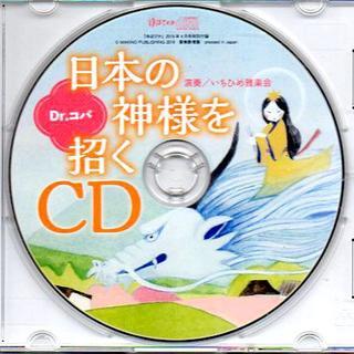 ■日本の神様を招くCD(ヒーリング/ニューエイジ)