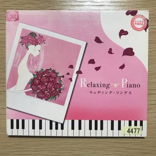 リラクシング・ピアノ~ウェディング・ソングス(ヒーリング/ニューエイジ)