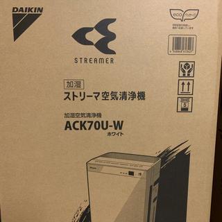 ダイキン(DAIKIN)の【新品】ダイキン 加湿空気清浄機 ACK70U-W(空気清浄器)