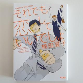 コウダンシャ(講談社)のそれでも恋していいでしょ / 楠田夏子【KCDX】(女性漫画)